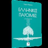 Ελληνικές Παροιμίες, Γ.Φράγκας