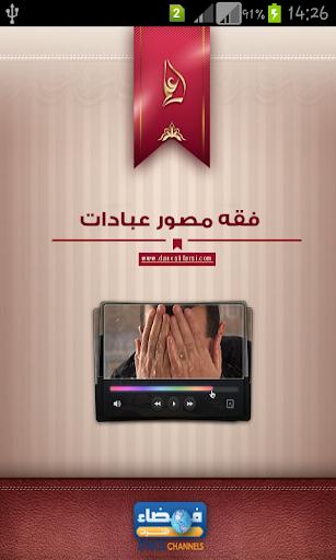 فقه مصور عبادات نماز