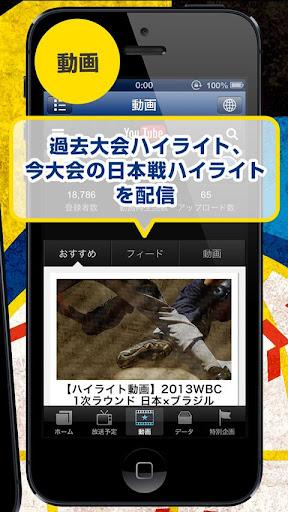免費下載運動APP 2013 WBC 公式アプリ app開箱文 APP開箱王