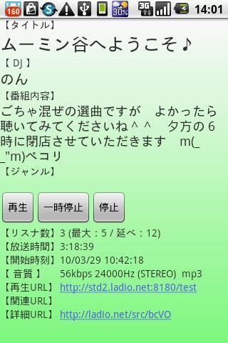 ねとらじ再生- screenshot