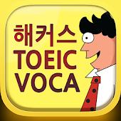 해커스토익보카 -  TOEIC VOCA 토익단어 토익