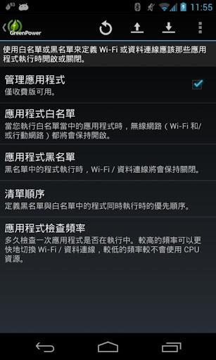 GreenPower Premium|玩生產應用App免費|玩APPs