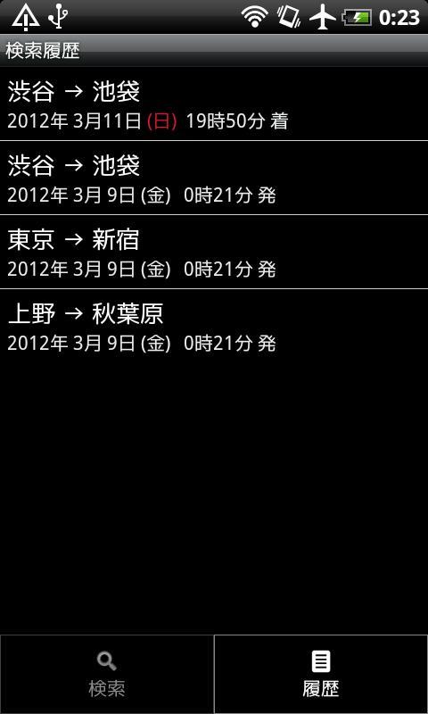 乗換案内- screenshot