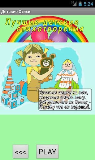 Детские стихи и детские песни