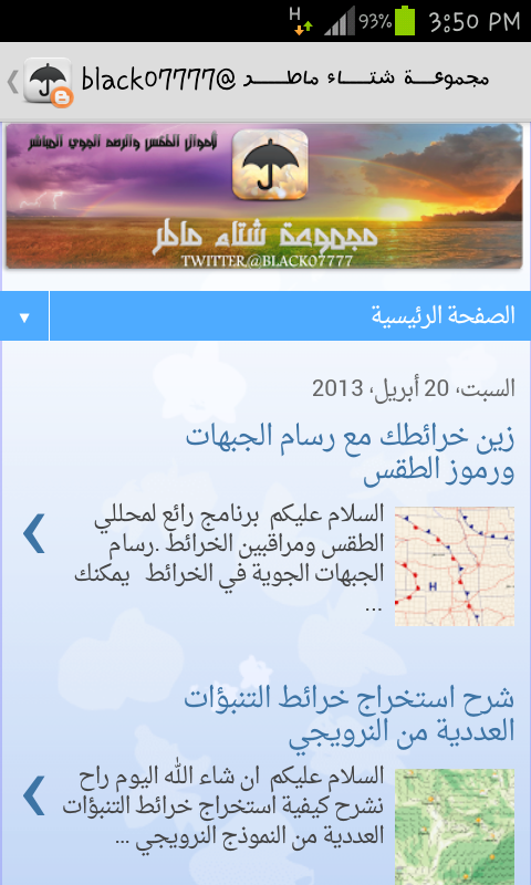 مدونة شتاء ماطر - screenshot