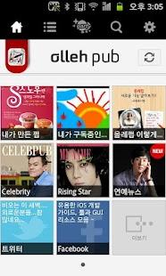 올레펍(olleh pub)- screenshot thumbnail