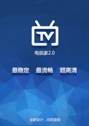 電視家-電視直播央视卫视高清卫星TV Live电视家春节春晚