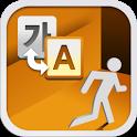 위기탈출 다국어회화(오프라인) icon