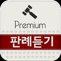 민법 총칙 판례듣기 프리미엄 icon