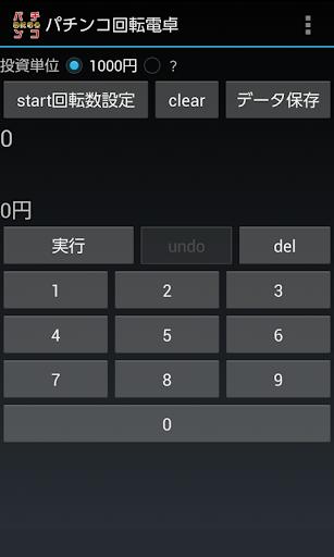 パチンコ回転電卓【体験版】