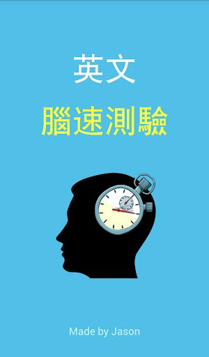 英文腦速測驗