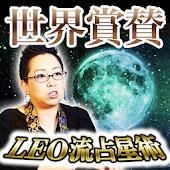 """世界各国が賞賛した占い師""""LEO""""の「英国式LEO流占星術」"""