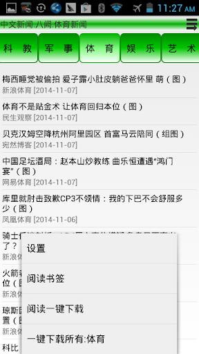 中文新闻 中国新闻 八阙Popyard 无广告条