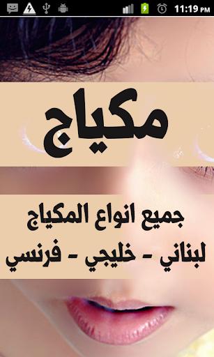 مكياج خليجي خفيف و سهرات