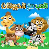 العب مع الحيوانات