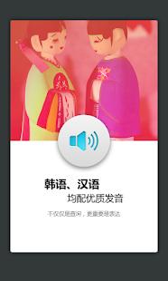 【免費教育App】外研社韩语词典 海词出品-APP點子