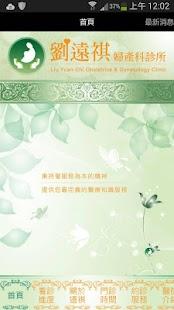 劉遠祺婦產科診所