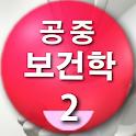 공중보건학 핵심문제2(유료) icon