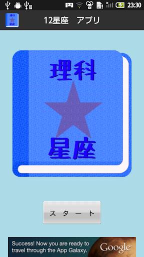 【無料】星座アプリ:絵を見て英語も覚えよう 男子用