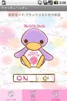 Screenshot of Call blocking Penguin