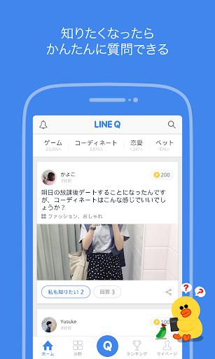 LINE Q - すぐに解決!Q Aアプリ