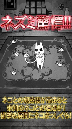 【免費休閒App】にゃんこハザード 〜とあるネコの観察日記〜-APP點子