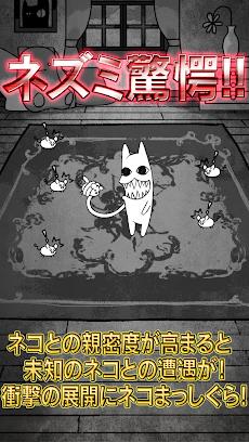 にゃんこハザード 〜とあるネコの観察日記〜のおすすめ画像3