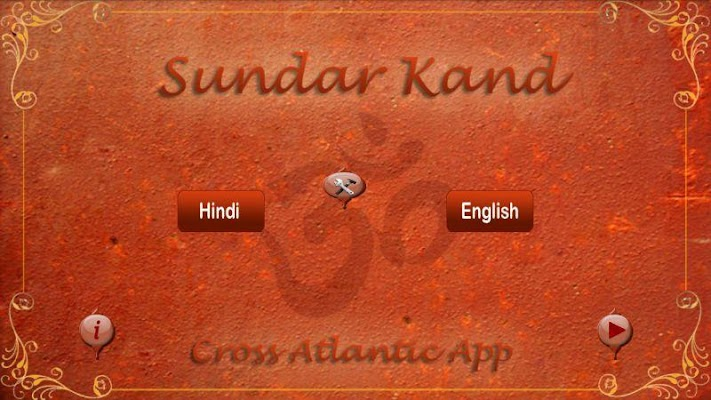 Sundar Kand - screenshot
