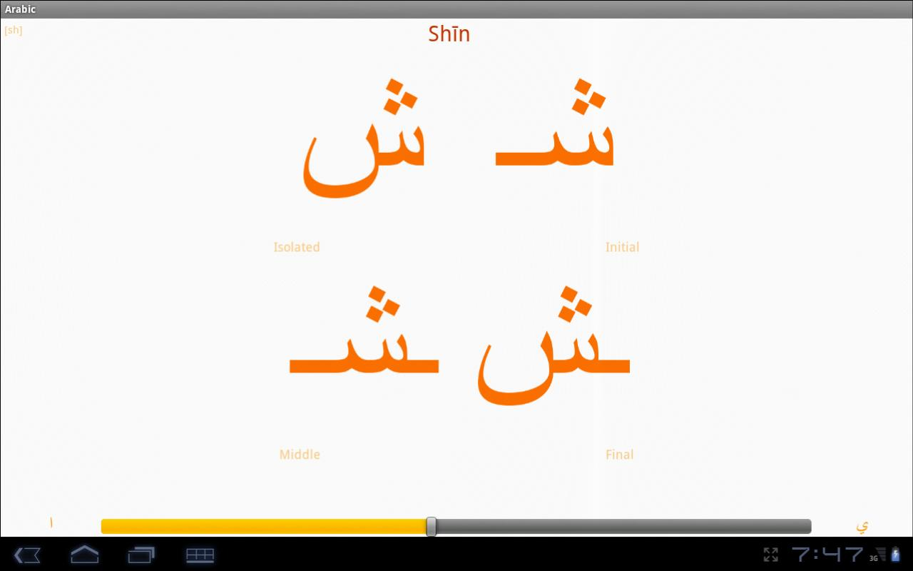 Arabic - screenshot