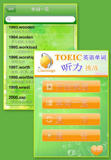 TOEICやっ太郎 on the App Store - iTunes - Apple