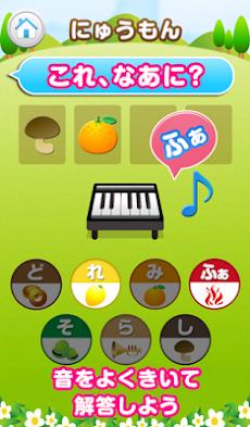 音感育成アプリ おとあてきっずのおすすめ画像2