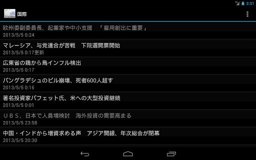 玩新聞App|NK viewer β免費|APP試玩