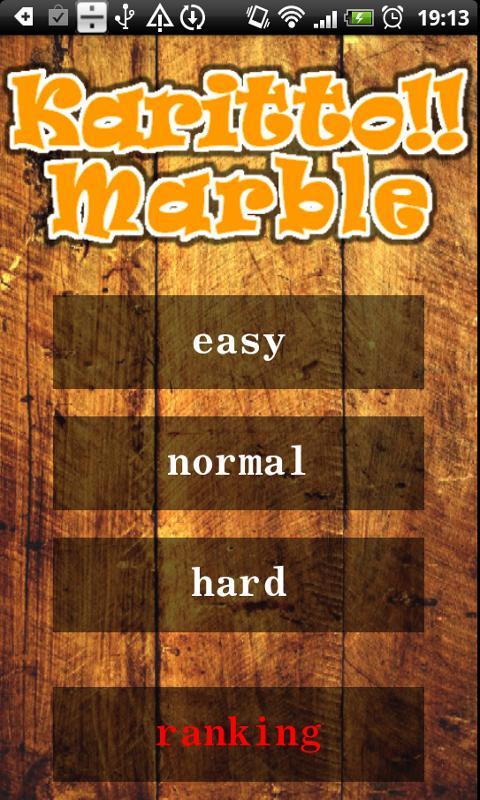 Karitto!!Marble(Free)- screenshot