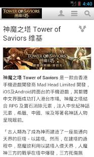 神魔之塔攻略 Wiki 無廣告