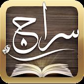 سراج مكتبة الإمام ياسين، ألواح