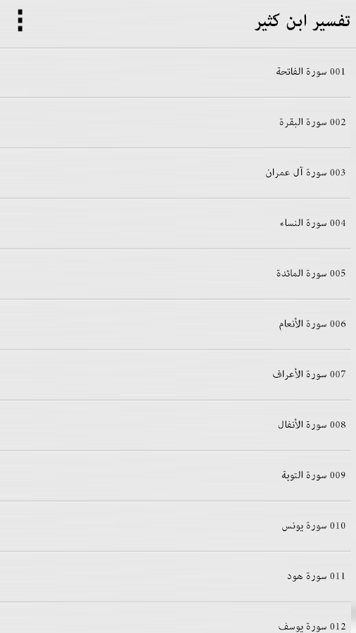 Tafsir Ibne Kathir - Arabic- screenshot