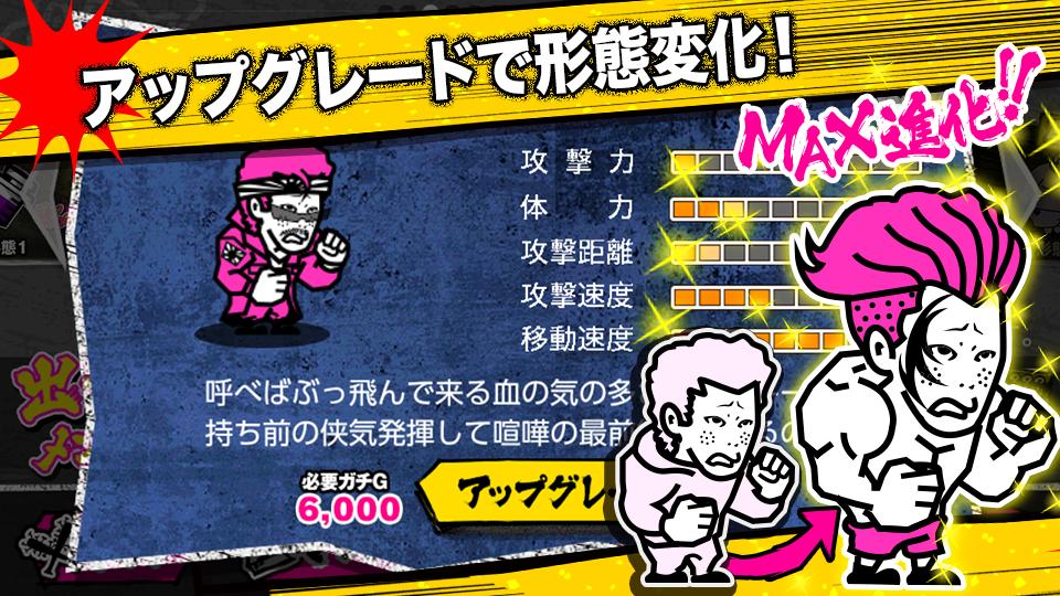 単虎外伝ガチンコの虎 ヤンキー系ラインディフェンスゲーム- screenshot