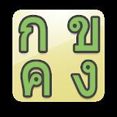 เรียนรู้อักษรไทย และวรรณยุกต์