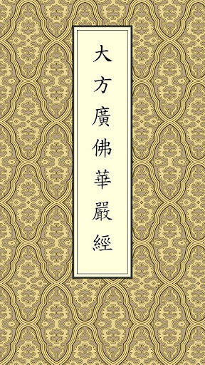 华严经[2 4] 经文
