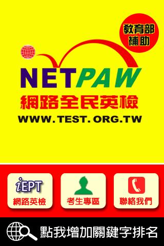 netpaw網路全民英檢