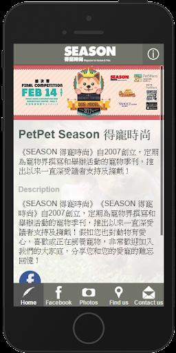 PetPet Season 得寵時尚