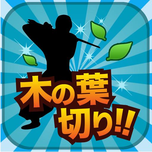 木の葉切り!〜爽快忍者スラッシュゲーム〜 休閒 App LOGO-APP試玩