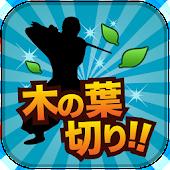 木の葉切り!〜爽快忍者スラッシュゲーム〜