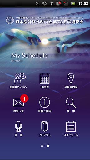 日本脳神経外科学会 第73回学術総会 My Schedule