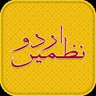 Urdu Nursery Rhymes For Kids icon