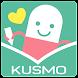 全国共通!家族のお薬手帳 KUSMO(クスモ)