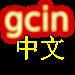 免費 gcin 中文輸入法(注音&倉頡&行列…) Icon