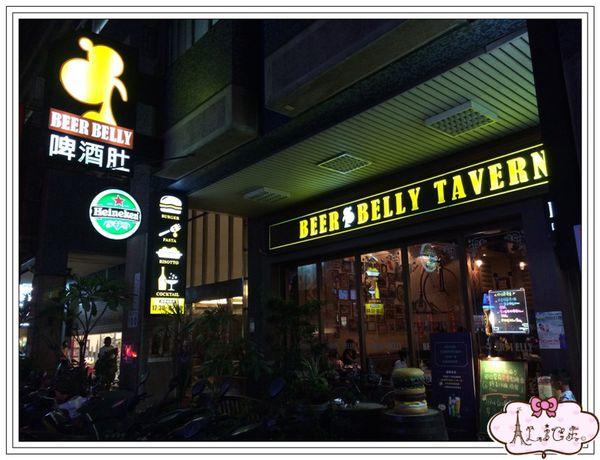 食記@高雄。BEER BELLY 啤酒肚酒館餐廳