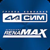 СИМ/РЕНАМАКС