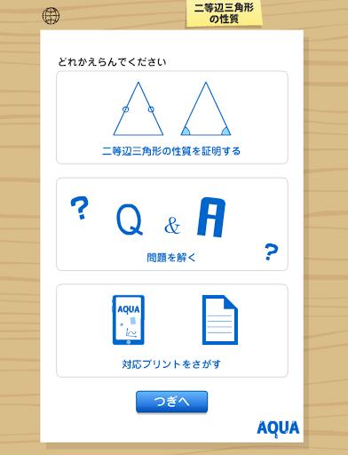 二等辺三角形の性質 さわってうごく数学「AQUAアクア」